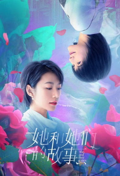 She, and Their Stories Poster, 她和她们的故事 2020 Chinese TV drama series