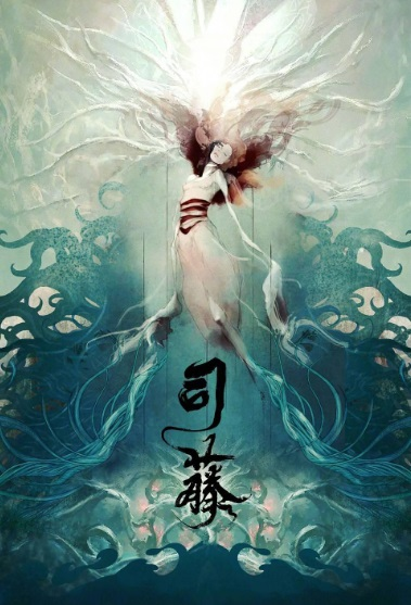 Si Teng Poster, 司藤 2020 Chinese TV drama series