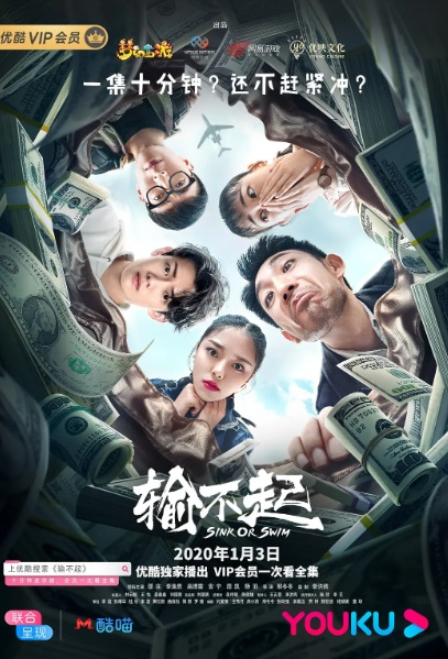 Sink or Swim Poster, 输不起 2020 Chinese TV drama series