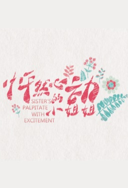 Sister's Palpitate with Excitement Poster, 怦然心动的小姐姐 2020 Chinese TV drama series