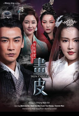 Skin Canvas Poster, 情陷夜聊斋之画皮 2019 Hong Kong TV drama series