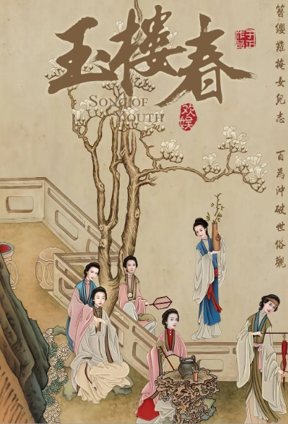 Song of Youth Poster, 玉楼春 2020 Chinese TV drama series