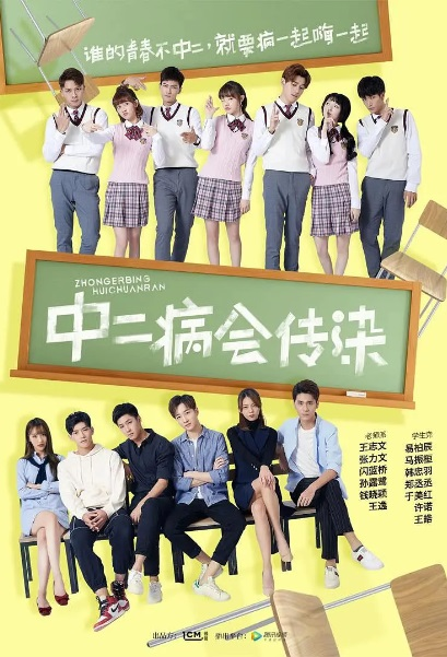 Sophomoric Disease Is Contagious Poster, 中二病会传染 2020 Chinese TV drama series