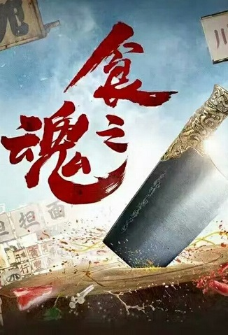 Soul of Food Poster, 食之魂 2020 Chinese TV drama series