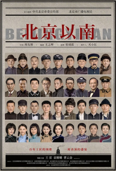 South of Beijing Poster, 北京以南 2020 Chinese TV drama series