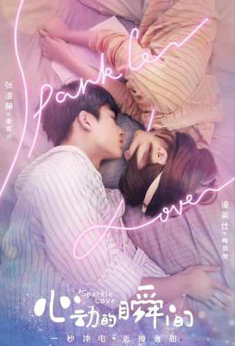 Sparkle Love Poster, 心动的瞬间 2020 Chinese TV drama series