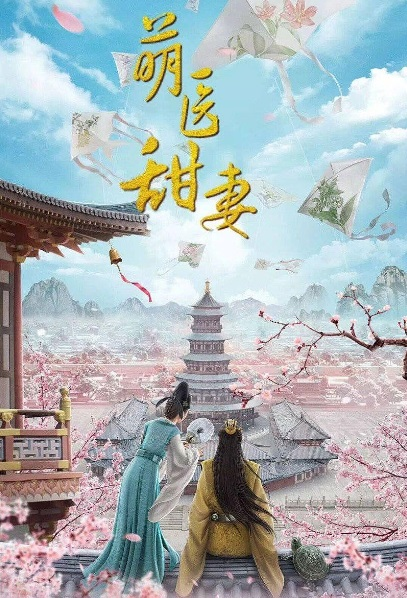Sprout Doctor, Sweet Wife Poster, 萌医甜妻 2020 Chinese TV drama series