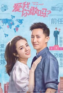Still Not Enough Poster, 还没爱够 2020 Chinese TV drama series