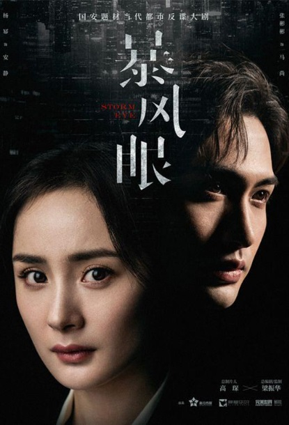 Storm Eye Poster, 暴风眼 2020 Chinese TV drama series