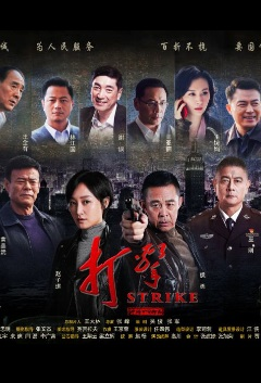 Strike Poster, 打击 2020 Chinese TV drama series