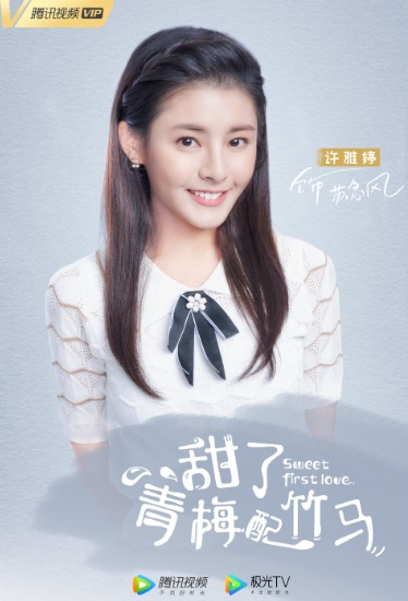 Sweet First Love Poster, 甜了青梅配竹马 2020 Chinese TV drama series