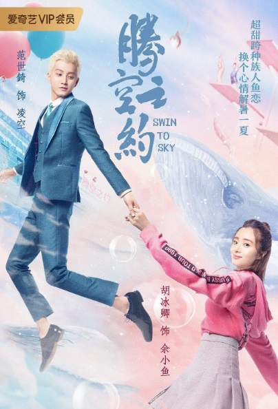 Swim to Sky Poster, 腾空之约 2020 Chinese TV drama series