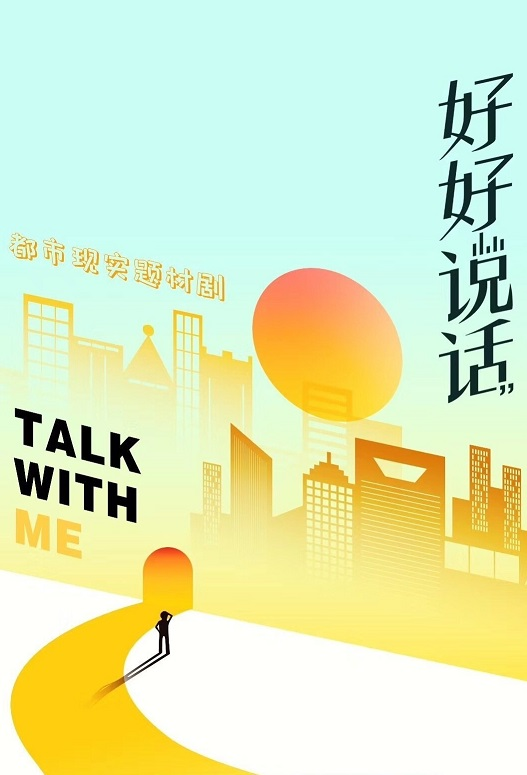 Talk with Me Poster, 好好说话 2020 Chinese TV drama series