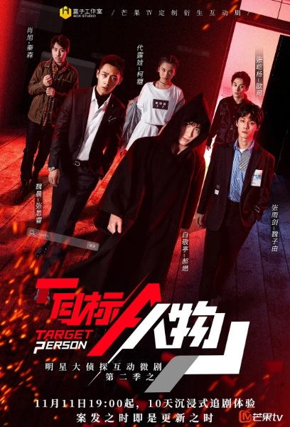 Target Person Poster, 目标人物 2020 Chinese TV drama series