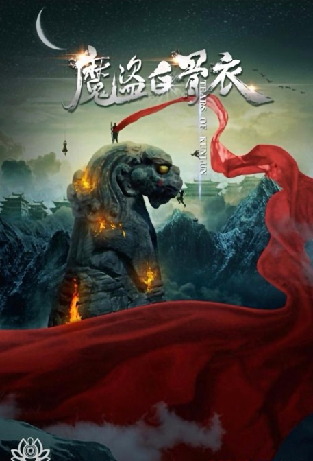 Tears of Kunlun Poster, 魔盗白骨衣 2020 Chinese TV drama series