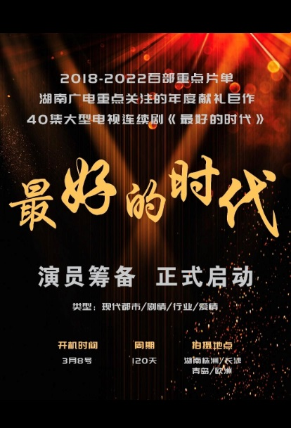 The Best Times Poster, 最好的时代 2020 Chinese TV drama series