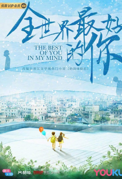 The Best of You in My Mind Poster, 全世界最好的你 2020 Chinese TV drama series