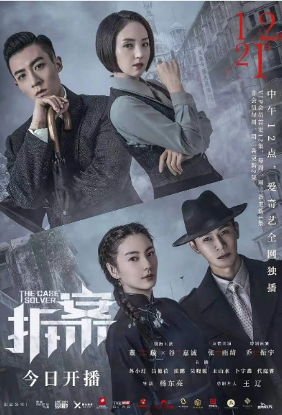 The Case Solver Poster, 拆·案 2020 Chinese TV drama series