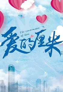 The Centimeter of Love Poster, 爱的厘米 2020 Chinese TV drama series
