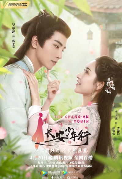 The Chang'an Youth Poster, 长安少年行 2020 Chinese TV drama series