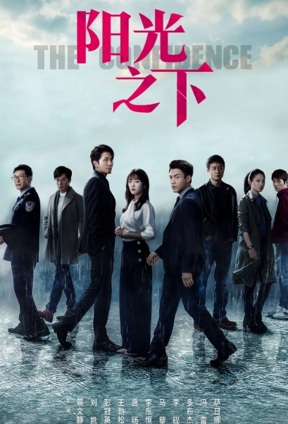 The Confidence Poster, 阳光之下  2020 Chinese TV drama series