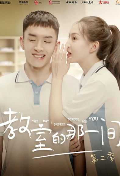 The Day I Skipped School for You 2 Poster, 教室的那一间2 2020 Chinese TV drama series