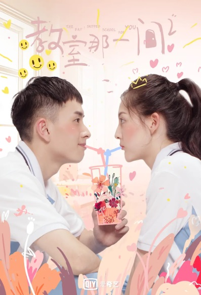 The Day I Skipped School for You 3 Poster, 教室的那一间3 2020 Chinese TV drama series