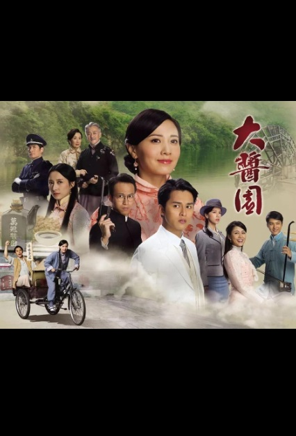 The Dripping Sauce Poster, 大醬園 2020 Hong Kong TV drama series