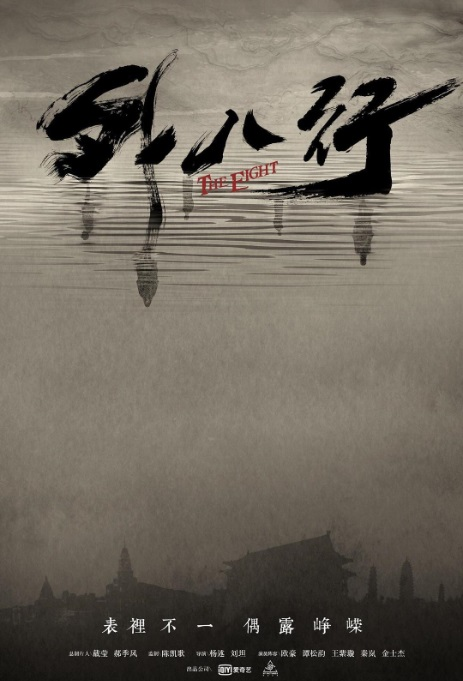The Eight Poster, 外八行 2020 Chinese TV drama series