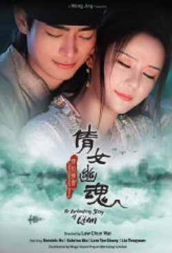 The Enchanting Story of Qian Poster, 倩女幽魂情:陷夜聊斋 2020 Chinese TV drama series