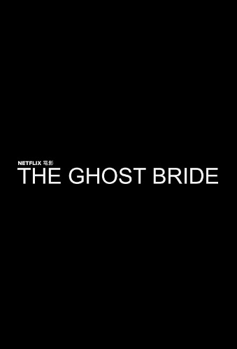 The Ghost Bride Poster, 彼岸之嫁 2020 Taiwan TV drama series