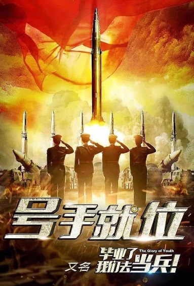 The Glory of Youth Poster, 号手就位 2020 Chinese TV drama series