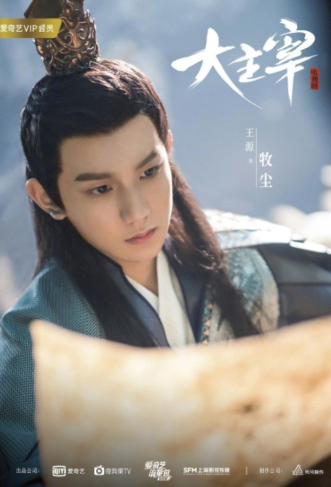 The Great Lord Poster, 大主宰 2020 Chinese TV drama series