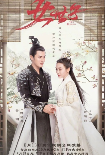 The Heiress Poster, 女世子 2020 Chinese TV drama series