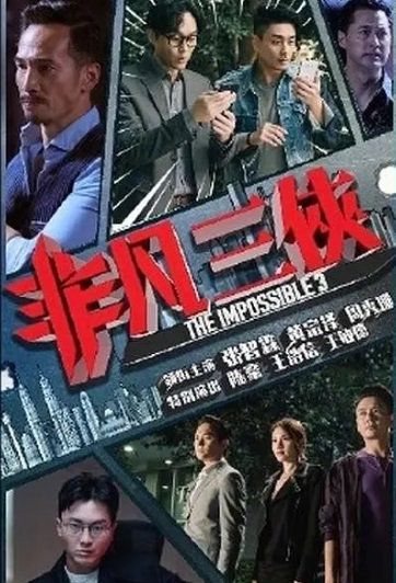 The Impossible 3 Poster, 非凡三侠 2020 Chinese TV drama series