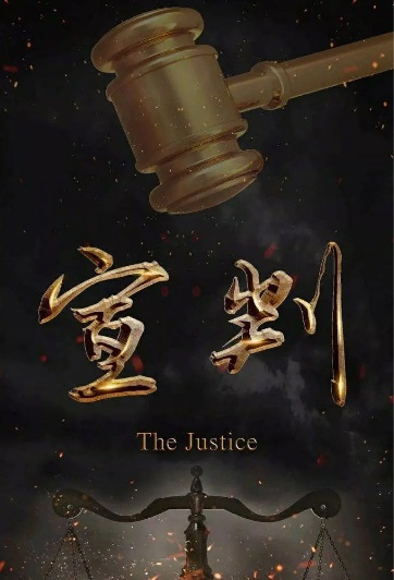 The Justice Poster, 宣判 2020 Chinese TV drama series