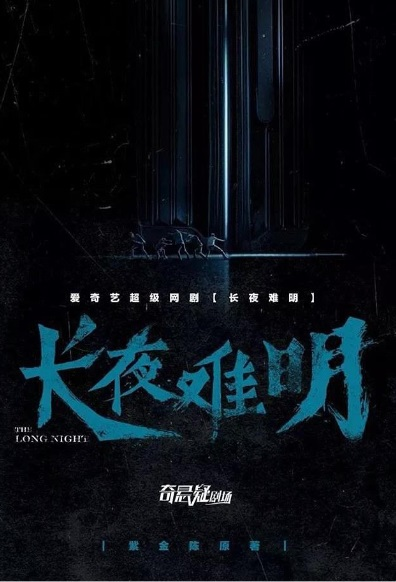 The Long Night Poster, 长夜难明 2020 Chinese TV drama series