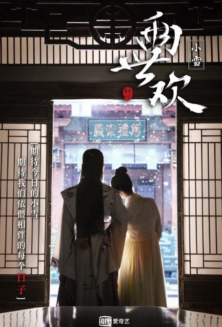 The Love Lasts Two Minds Poster, 两世欢 2020 Chinese TV drama series