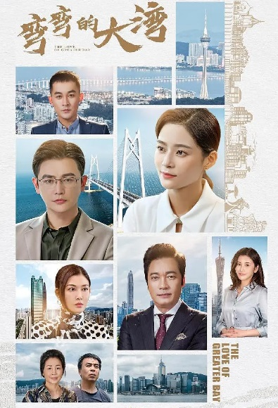 The Love of Greater Bay Poster, 湾区儿女 2020 Chinese TV drama series