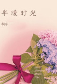 The Memory About You Poster, 半暖时光 2020 Chinese TV drama series