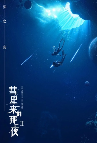 The Night of the Comet 2 Poster, 彗星来的那一夜2 2020 Chinese TV drama series