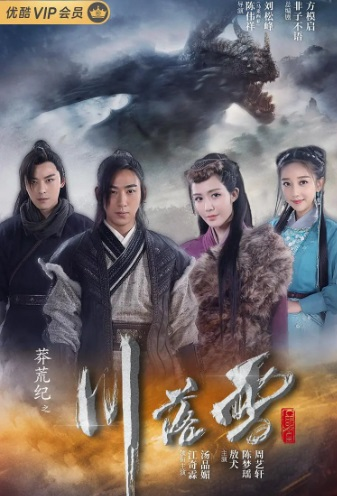 The Origin of Love Poster, 莽荒纪之川落雪 2020 Chinese TV drama series