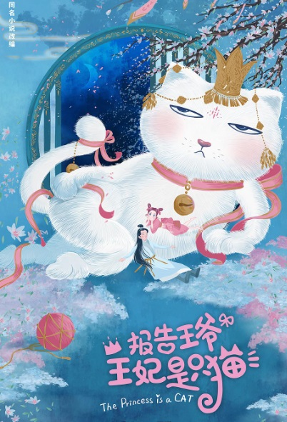The Princess Is a Cat Poster, 报告王爷,王妃是只猫  2020 Chinese TV drama series