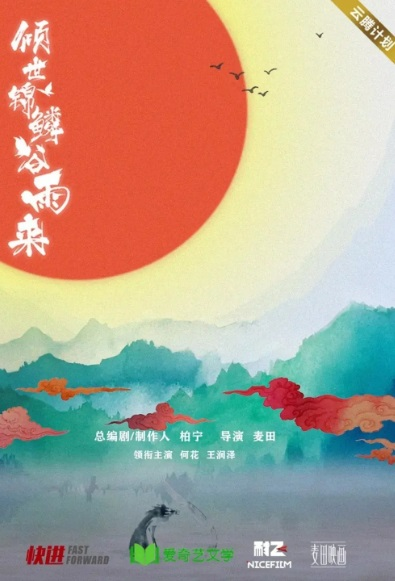 The Rain Comes to Jinlin Valley Poster, 倾世锦鳞谷雨来 2020 Chinese TV drama series