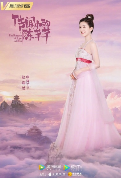 The Romance of Tiger and Rose Poster, 传闻中的陈芊芊  2020 Chinese TV drama series