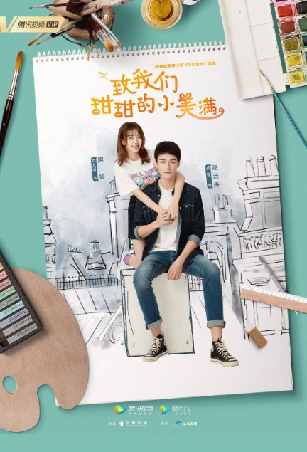 The Sweet Love Story Poster, 致我们甜甜的小美满  2020 Chinese TV drama series
