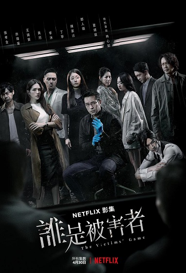 The Victims' Game Poster, 誰是被害者 2020 Taiwan TV drama series