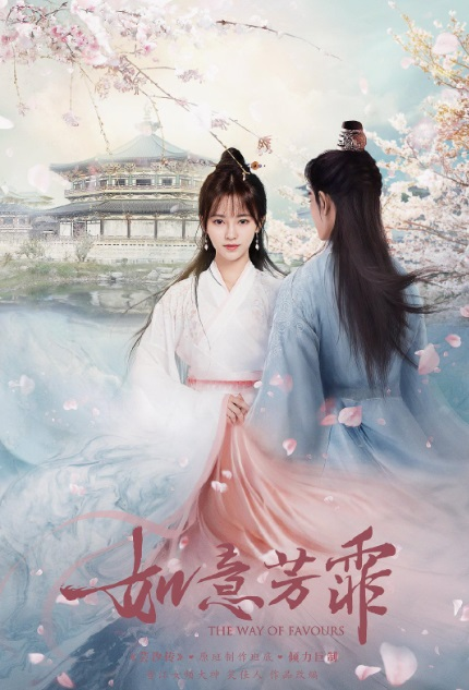 The Way of Favours Poster, 如意芳霏 2020 Chinese TV drama series