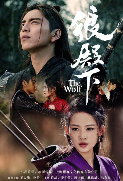The Wolf Poster, 狼殿下 2020 Chinese TV drama series