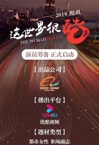 The World Is Cool Poster, 这个世界很酷 2020 Chinese TV drama series